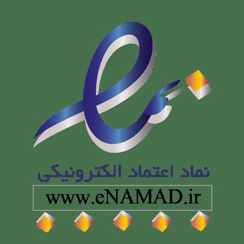 نماد اعتماد الکترونیکی هاردیاب